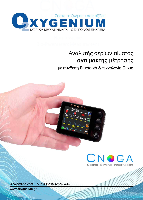 Αναλυτής αερίων αίματος αναίμακτης μέτρησης με σύνδεση Bluetooth & τεχνολογία Cloud